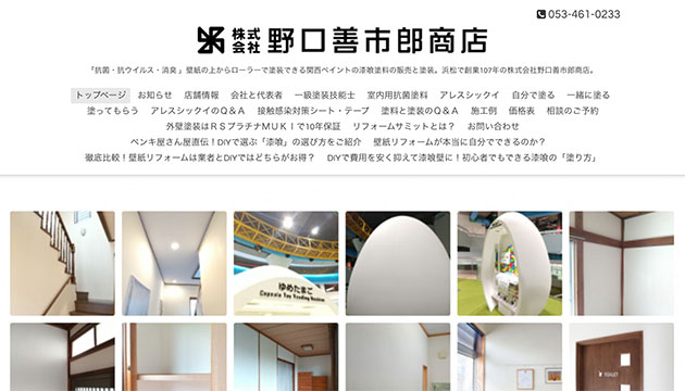 建築業塗装業のO2O対策、優良SEO対策、ホームページ