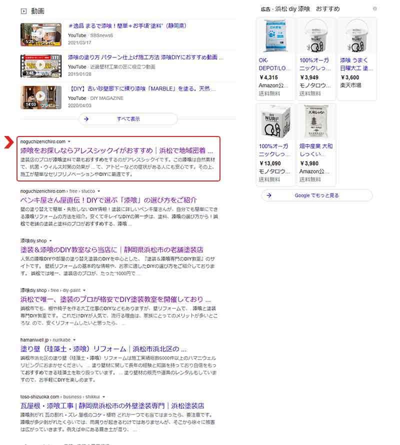 WEB集客の検索結果