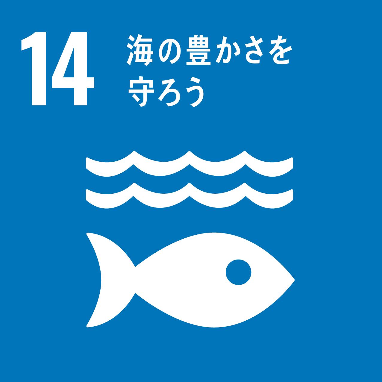 14.海の豊さを守ろう