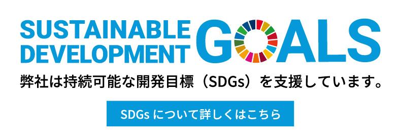 弊社は持続可能な開発目標(SDGs)を支援しています。